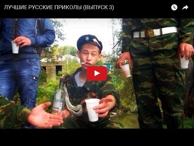 Самые лучшие русские приколы на видео