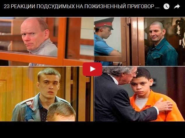Реакция подсудимых на пожизненное наказание