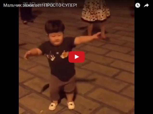 Веселый пацан отжигает по-взрослому - видео дня