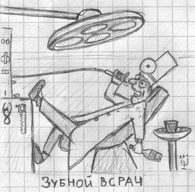 Игра слов - картинки, нарисованные карандашом