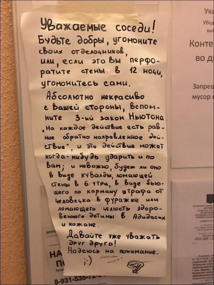 Сборник ржачных надписей и смешных объявлений