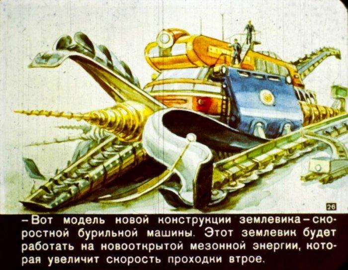 Как советские фантасты видели 2017 год