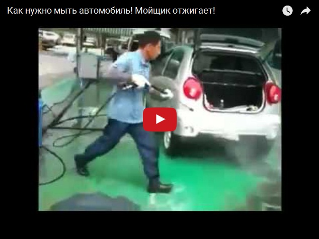 Вот как нужно мыть автомобили - феерический мойщик