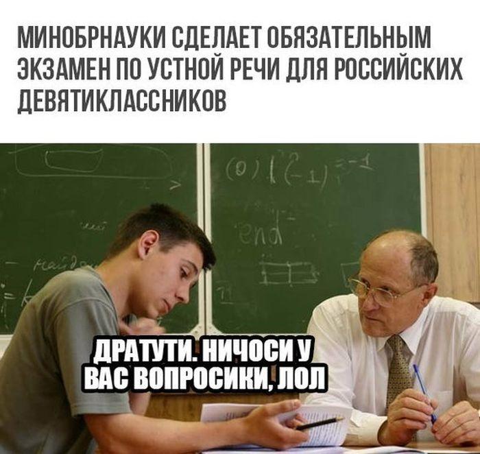 Прикольные картинки экзамен по русскому языку