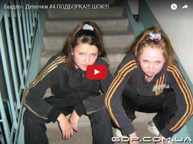 Видео подборка про быдло-девочек