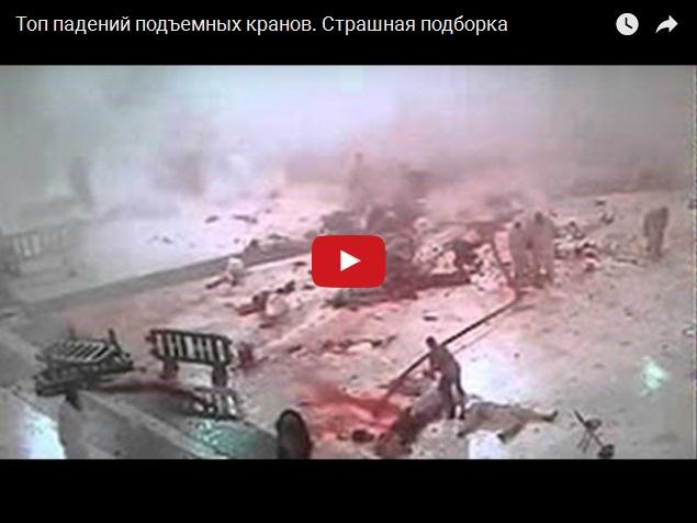 Падения подъемных кранов - жесткая подборка видео