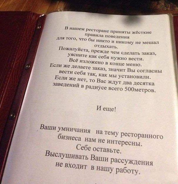 Прикольный ресторан, который не уважает своих клиентов