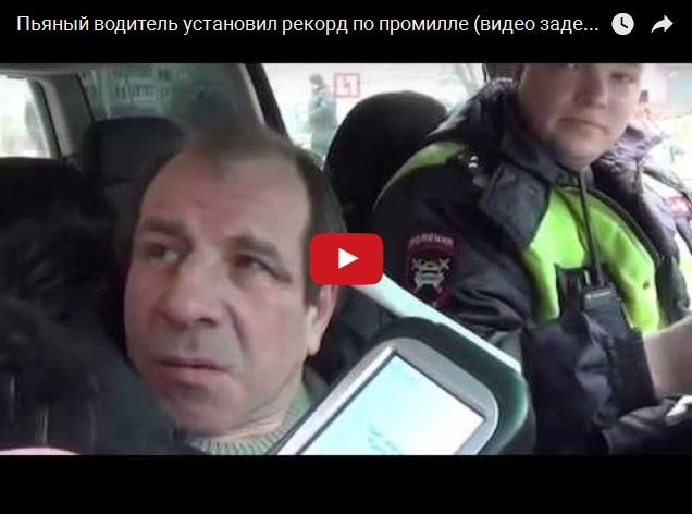 Пьяный водитель установил абсолютный рекорд по содержанию алкоголя