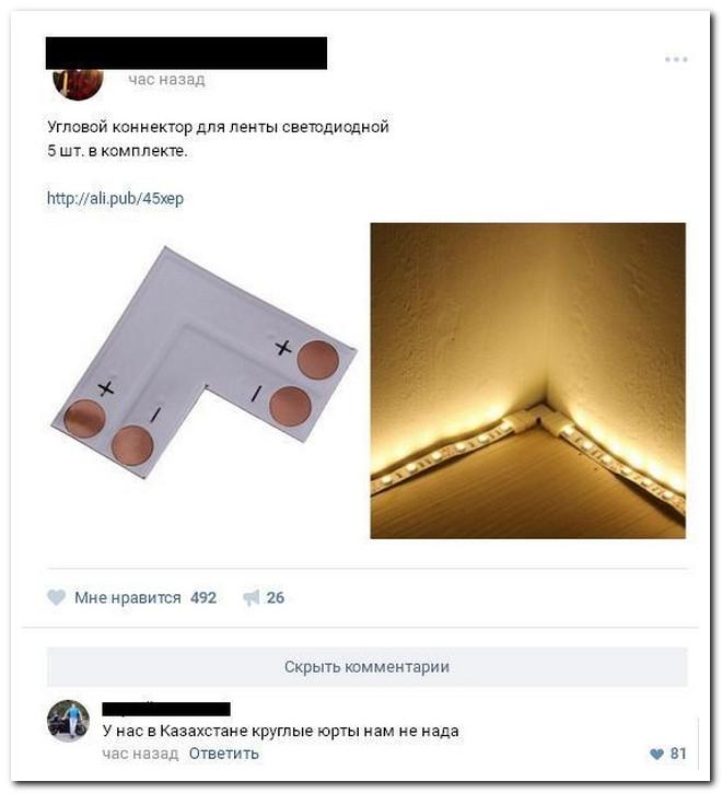 Подборка прикольных комментов из соцсетей