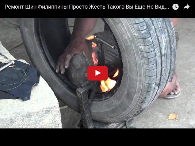 Автожесть - как ремонтируют шины на Филлипинах