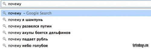 Самые смешные запросы в поисковых системах