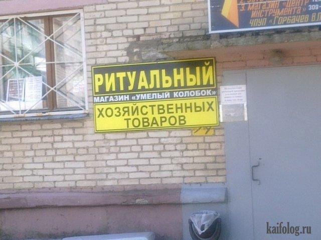 Веселая подборка русских объявлений