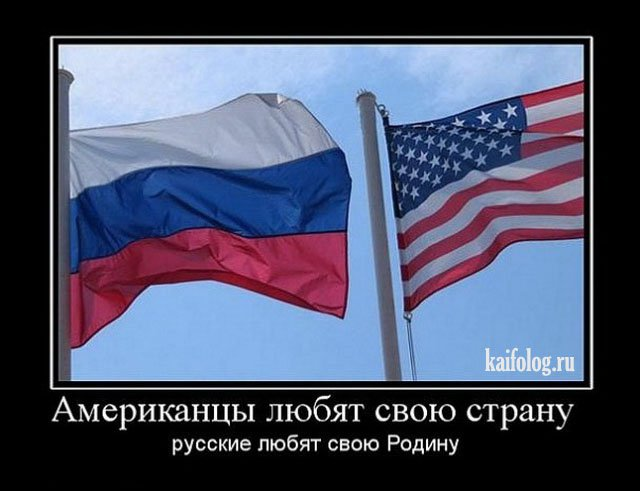 Как америка сделает россию 166
