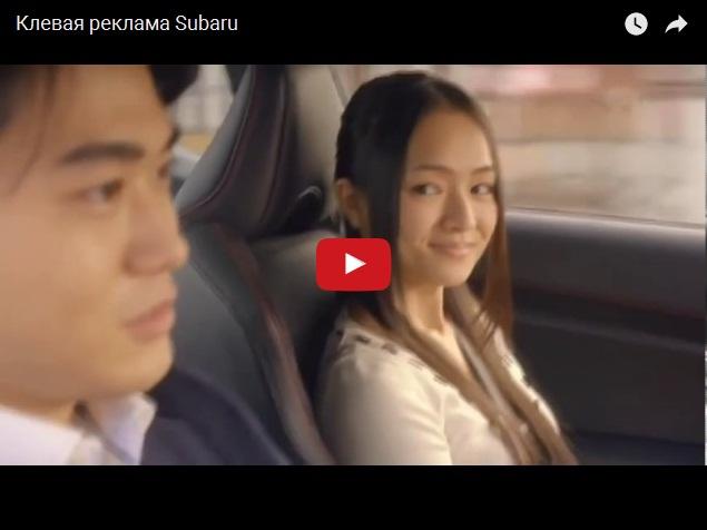 Клевая реклама Subaru