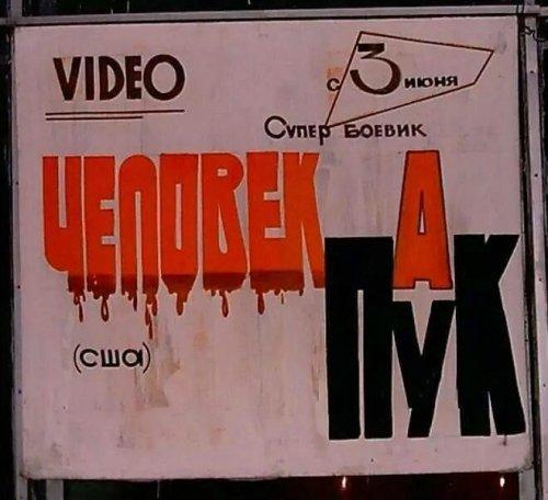 Когда в деревню привезли кино - афиши неизвестных художников