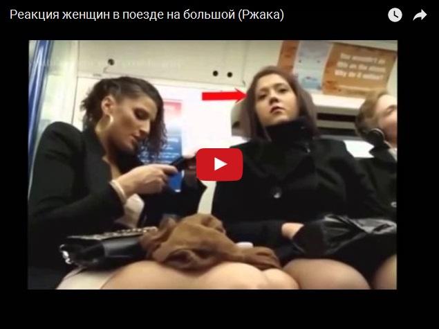 Приколы в метро - реакция женщин на большой
