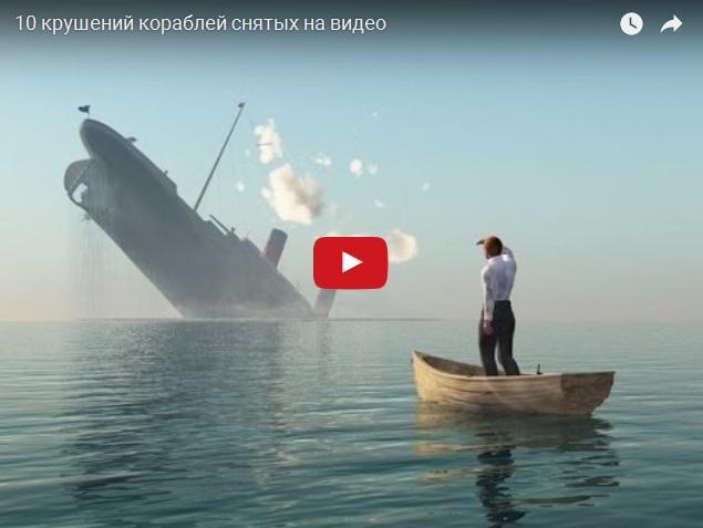 10 аварий кораблей, попавших на видео