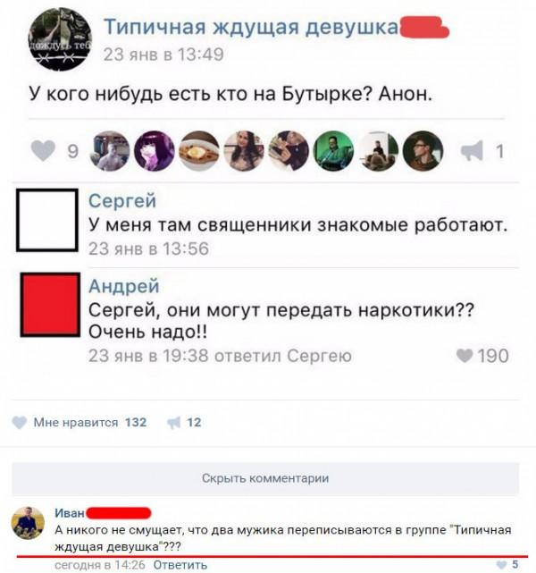 Забавные комментарии из социальных сетей. Веселая переписка