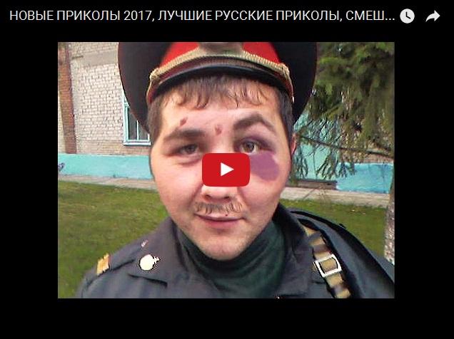Свежая подборка самых лучших русских видео приколов 2017