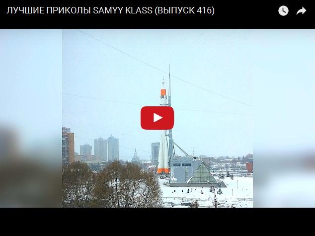SAMYY KLASS - свежая подборка самого смешного видео