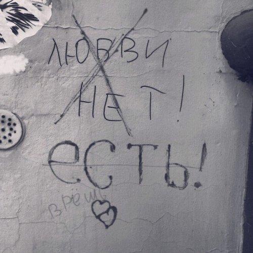Надписи от романтиков наших дней