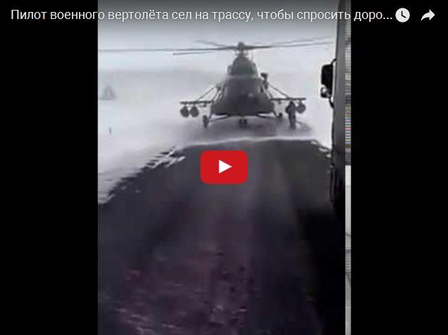 В каком направлении Актюбинск? Военные казахские летчики заблудились