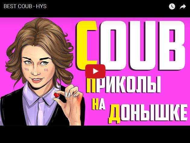 BEST COUB - подборка смешного видео