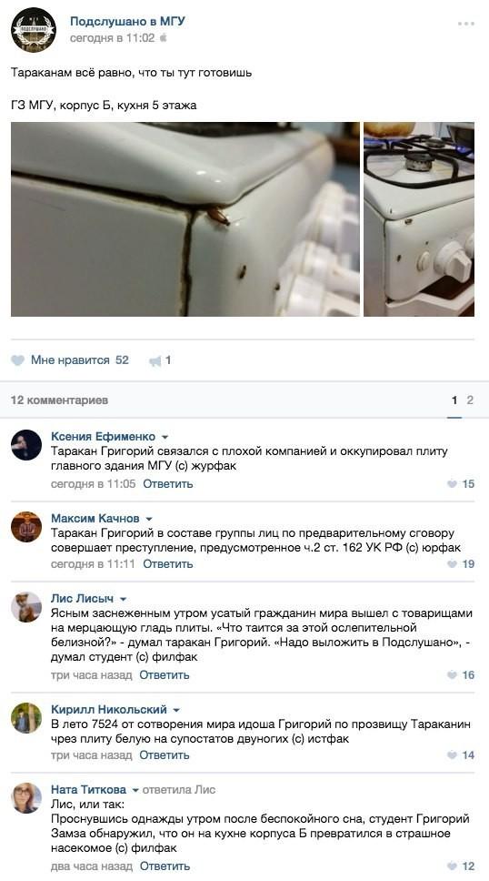Свежая подборка ржачных комментов из социальных сетей