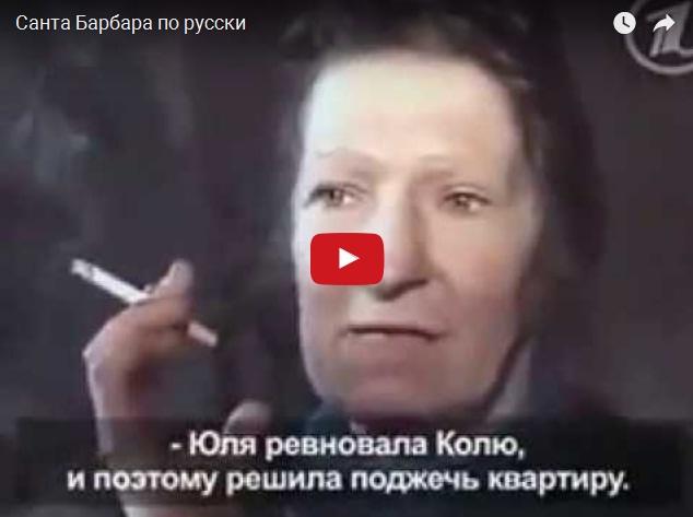 Русская Санта-Барбара, бессмысленная и беспощадная
