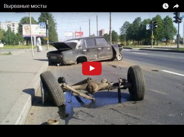 Когда у автомобилей вырывает мосты