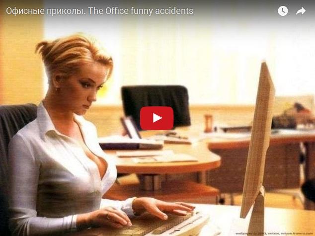 Офисные приколы - прикольная подборка видео
