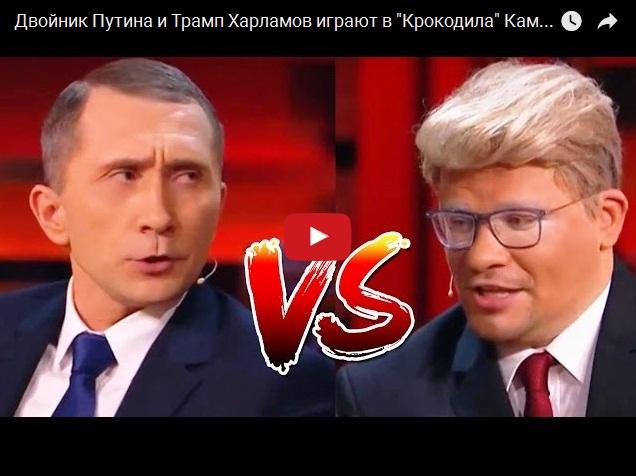 Ржака - Путин и Трамп встретились в Камеди клабе