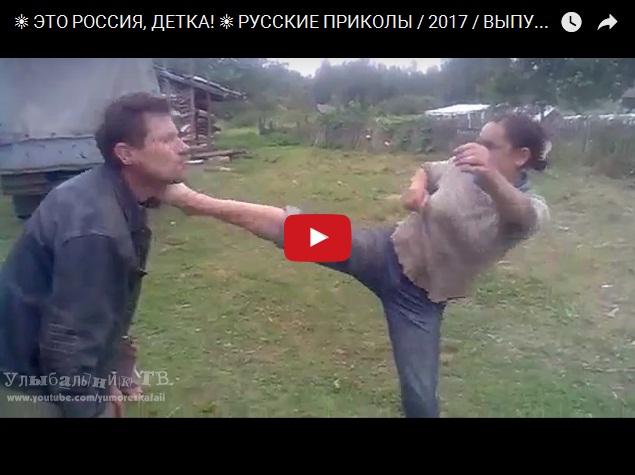 Это Россия - сборник приколов про российскую действительность