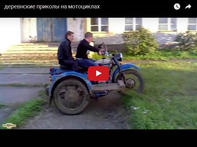 Деревенские приколы на мотоциклах - самое смешное видео