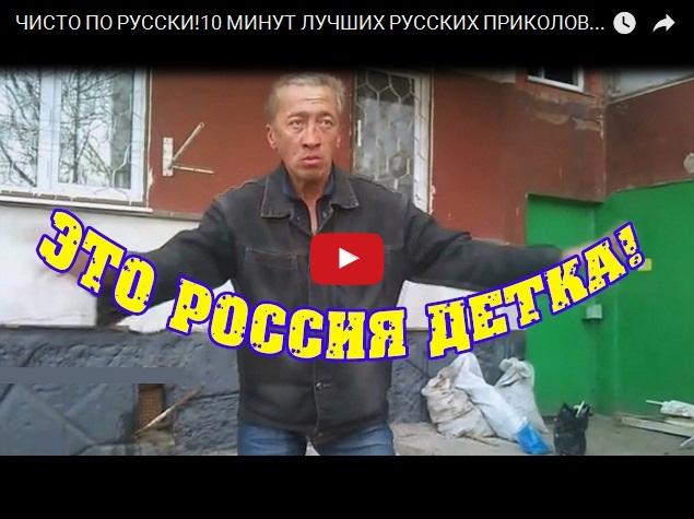 Чисто по-русски - 10 минут ржачных русских видео приколов