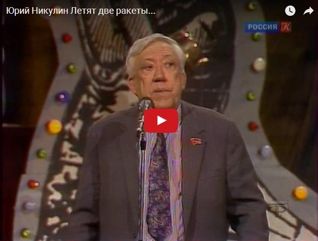 Летят две ракеты... - прикольный анекдот от Юрия Никулина