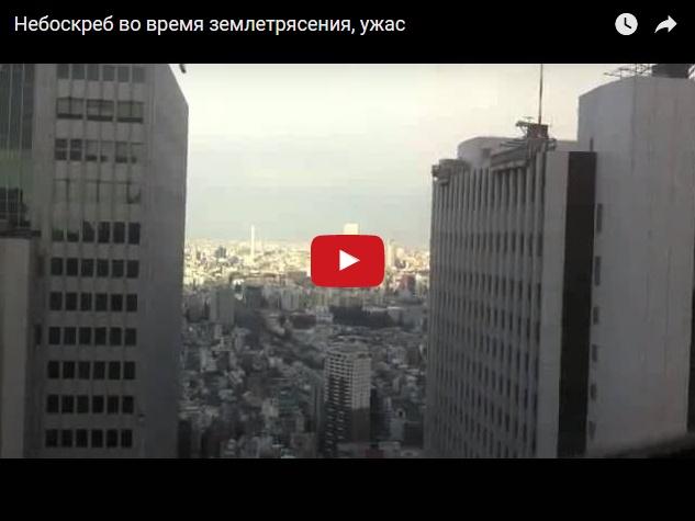 Как шатаются небоскребы во время землетрясения