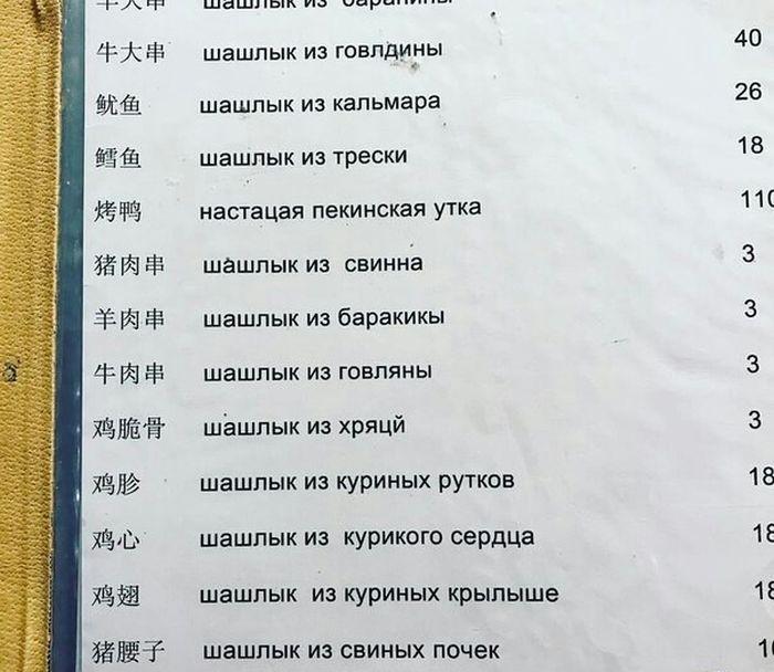 Трудности перевода китайской промышленности