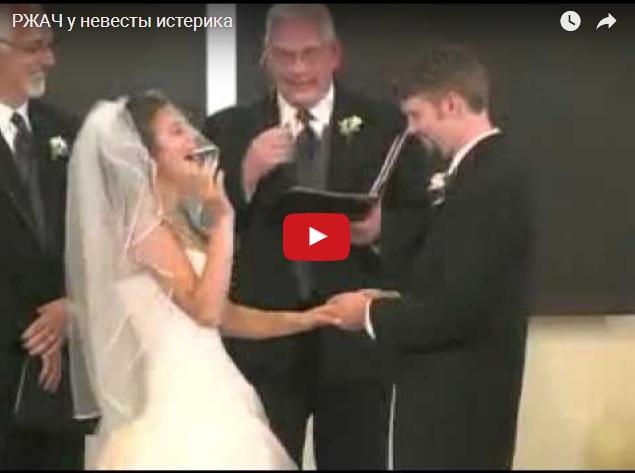 Случай на свадьбе - истерический смех невесты перед алтарем