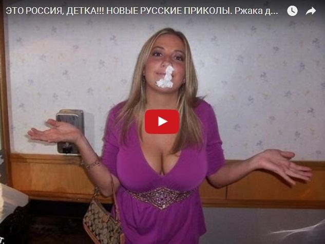 Сборник новых русских видео приколов