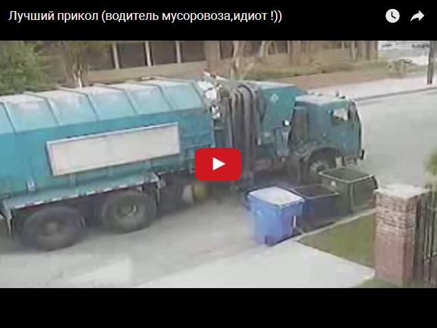 Тот момент, когда водитель мусоровоза идиот