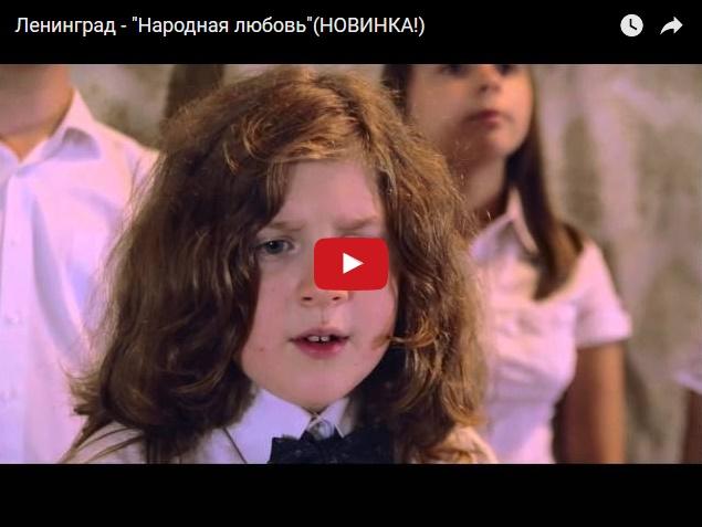 """""""Народная любовь"""" - новый хит Ленинграда"""