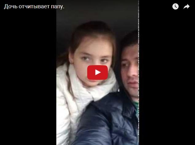 Дочь отчитывает папу - видео дня