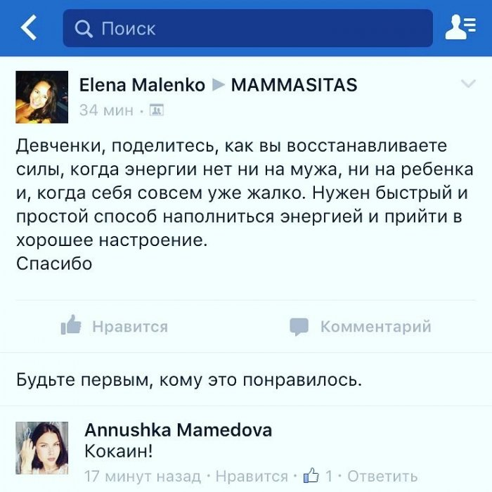 Жизнь всех мам одинакова