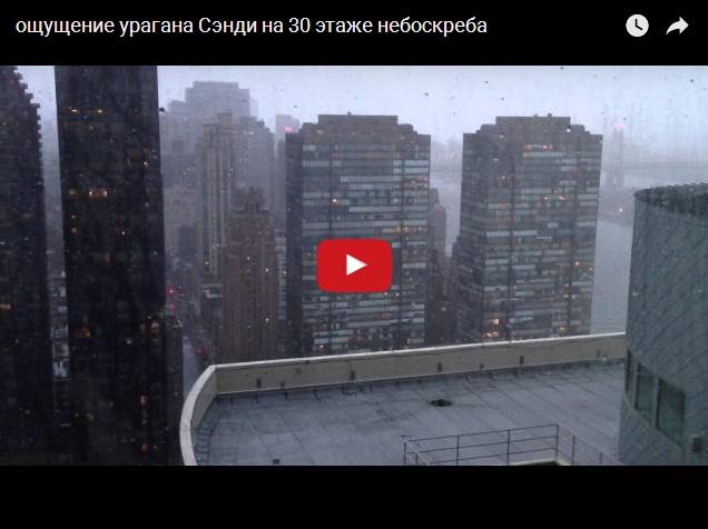 Как ощущается ураган на 30 этаже небоскреба