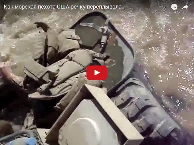 Эпичное видео - как морская пехота США переплывала реку