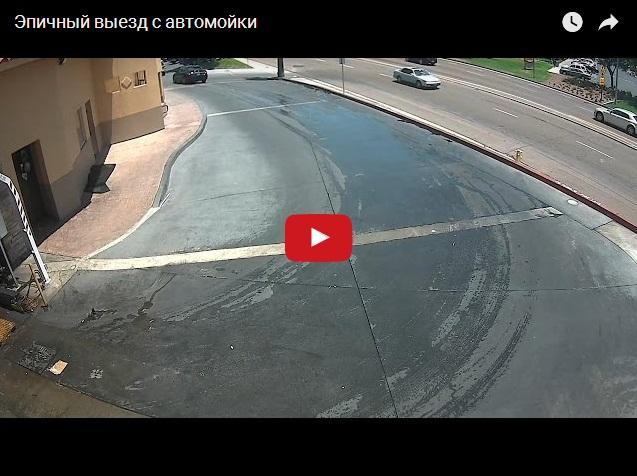 Полная ржака  - эпичный выезд с автомойки