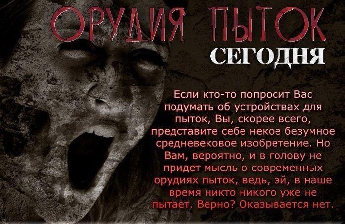 Самые изощренные пытки всех времен и народов