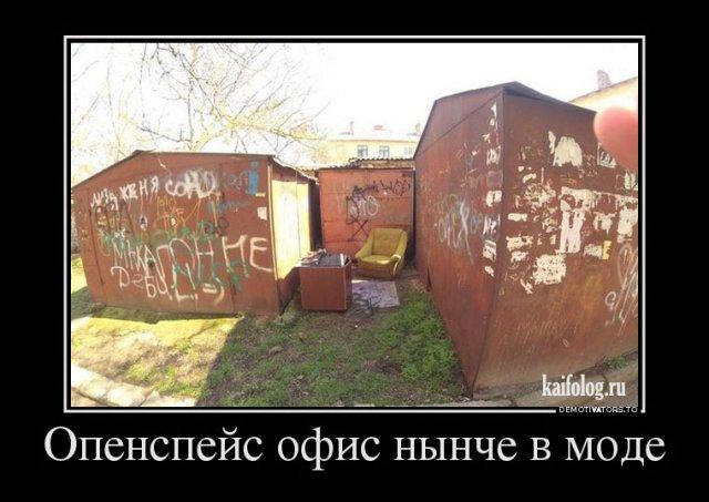 Россия в демотиваторах - жизнь замечательных людей