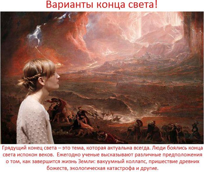 Подборка всех вариантов конца света